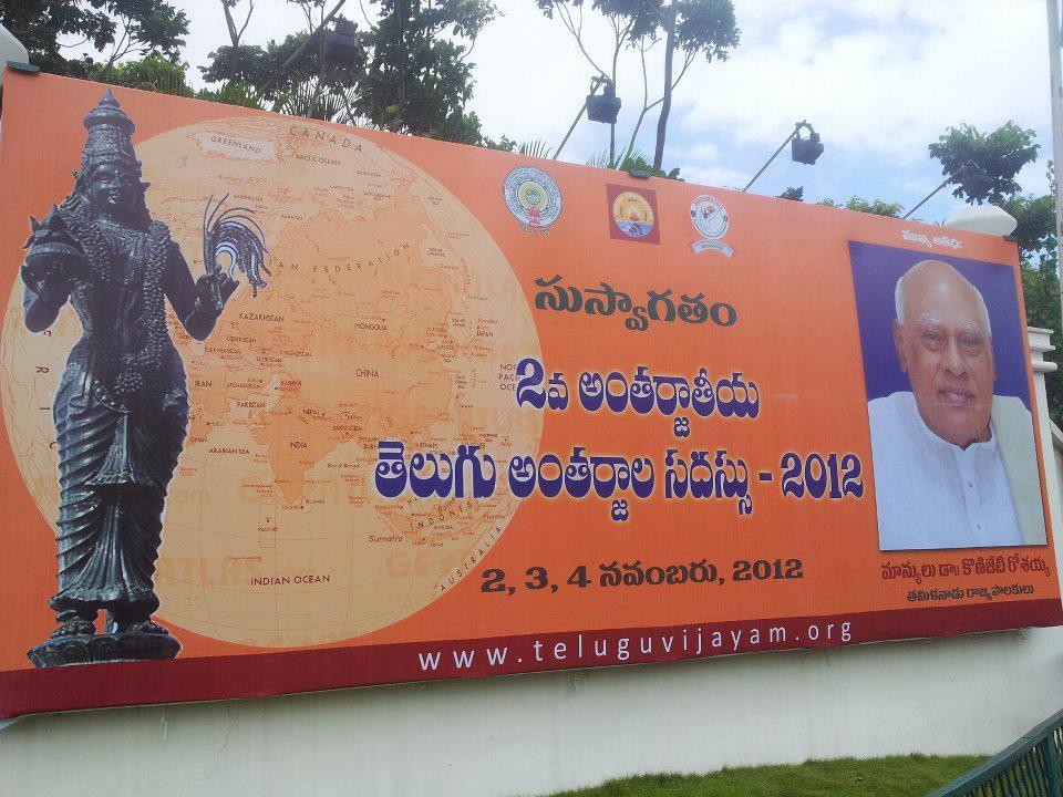 International Telugu Internet Conference